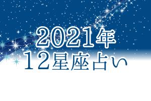 2021年上半期12星座占い